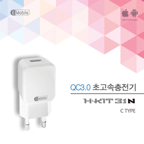 #[EMobile] QC3.0 USB 가정용충전기 H-KIT31N